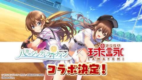 『八月のシンデレラナイン』3月1日よりTVアニメ『球詠』とのコラボが決定! 【アニメニュース】