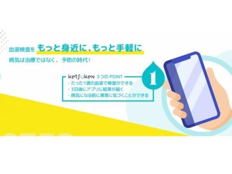 自宅でできる血液検査サービス「ketsuken 血液検査セット」