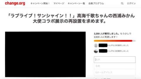 『ラブライブ』みかんイラスト騒動|再設置要望の署名5時間で2,000人突破 【アニメニュース】