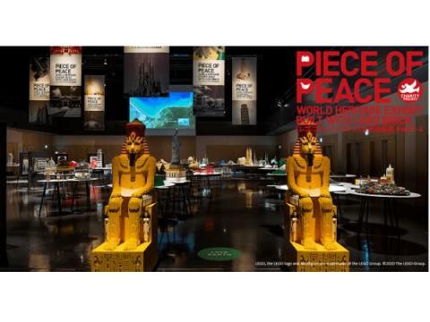 「レゴブロックで作った世界遺産展」渋谷・池袋PARCOで第4回展開催