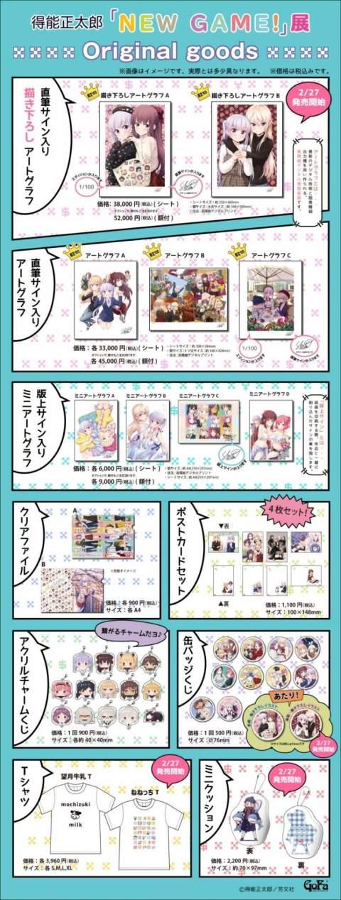 NEW GAME!展の後期は2/27から!物販情報も公開中!! 【アニメニュース】