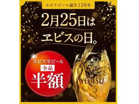 """2/25は""""ヱビスの日""""!全国の銀座ライオン他でヱビス生ビール各種が半額に"""