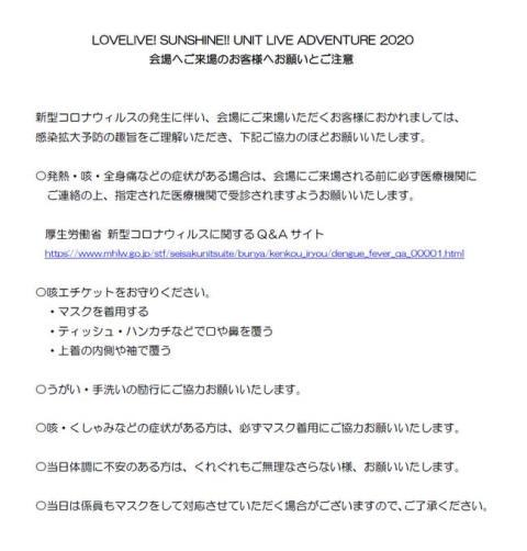 『ラブライブ!サンシャイン!!』「LOVELIVE! SUNSHINE!! UNIT LIVE ADVENTURE 2020」ご来場のお客様へお願いとご注意を公開!! 【アニメニュース】