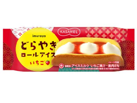 井村屋のどらやきがロールアイスに!シリーズ第2弾は「いちご味」