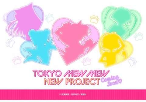 ネコの日・ネコの時間から始まった!『東京ミュウミュウ』新プロジェクト始動!カウントダウンサイトオープン! 【アニメニュース】