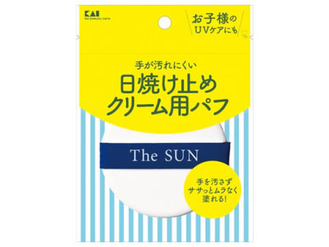 簡単UVケア!便利な「日焼け止めクリーム用パフ」が貝印から登場