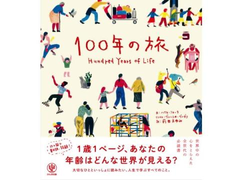 1ページごとに年を重ねる世界的ベストセラー絵本『100年の旅』邦訳版が発売