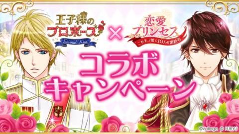ボルテージとフリューが期間限定コラボ!「王子様のプロポーズEK」×「恋愛プリンセス」 2月26日(水)よりコラボキャンペーン開始! 【アニメニュース】