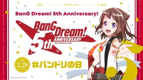 バンドリ!プロジェクト5周年! 2月28日は「バンドリの日」! 【アニメニュース】