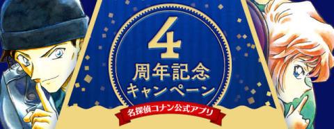 『名探偵コナン公式アプリ』4周年記念キャンペーンを開催! 【アニメニュース】