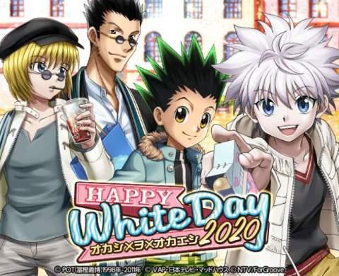 「HUNTER×HUNTERバトルコレクション」が「HAPPY WHITE DAY2020~オカシ×ヲ×オカエシ~」を開催!ホワイトデー2020verのイベント限定報酬をGET! 【アニメニュース】