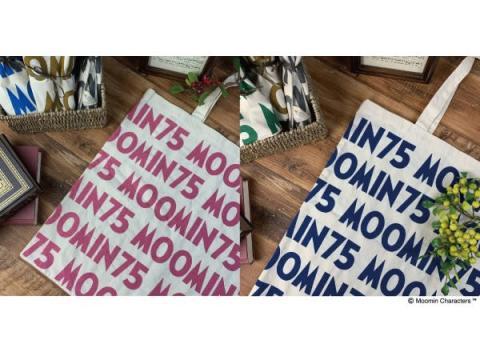 ムーミン75周年記念!限定デザイントートバッグが3月6日より発売