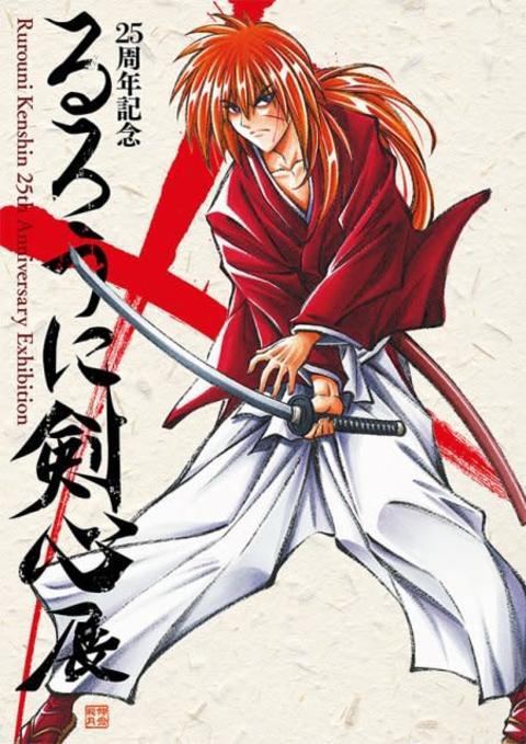 尾田栄一郎氏『るろ剣』アシスタントの過去 和月伸宏氏と対談した公式図録が発売へ