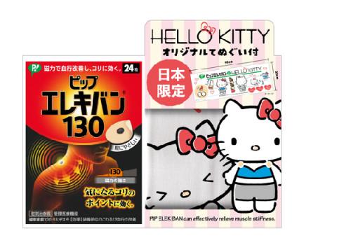 てぬぐい付き!キティちゃんとコラボの「ピップエレキバン」3/9発売