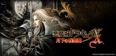 シリーズ屈指の人気を誇る『悪魔城ドラキュラX 月下の夜想曲』がAndroid、iOS向けモバイルゲームとなって復活! 【アニメニュース】