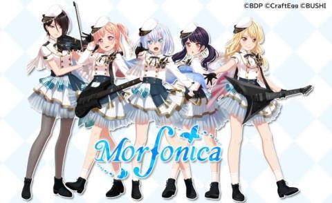 「BanG Dream!プロジェクト」発・第4のリアルバンド「Morfonica(モルフォニカ)」始動! 【アニメニュース】