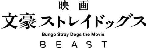 「映画 文豪ストレイドッグス BEAST」製作決定&舞台「文豪ストレイドッグ&#