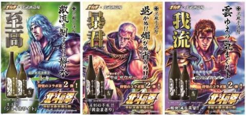 「北斗の拳」×「光武酒造場」コラボ第2弾3月9日より順次出荷開始 【アニメニュース】