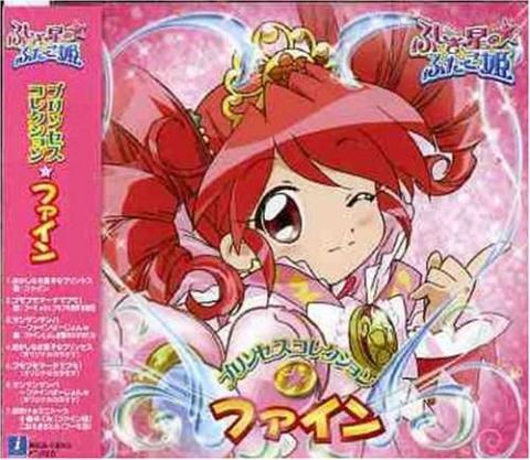 「 ふしぎ星のふたご姫  」元気いっぱい小さな姫が国の平和を守ります!