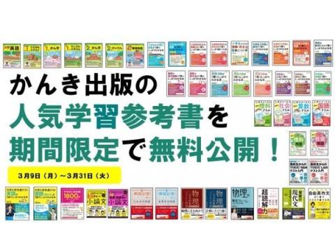 臨時休校の今こそ学力UPのチャンス!「かんき出版」学習参考書45冊無料公開