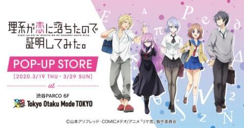 『理系が恋に落ちたので証明してみた。』ポップアップストア渋谷パルコ6F Tokyo Otaku Mode TOKYOにて3月19日オープン! 【アニメニュース】