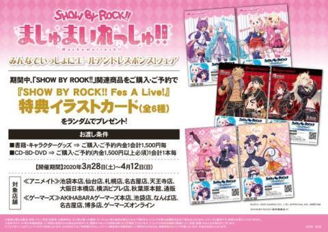新作ゲームリリースのSB69より、3/28から『SHOW BY ROCK!!ましゅまいれっしゅ!! 』「みんなでいっしょにエールアンドレスポンス!フェア」開催! 【アニメニュース】