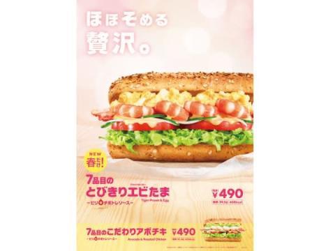 「サブウェイ」から春を彩るサンドイッチ2種が新発売!