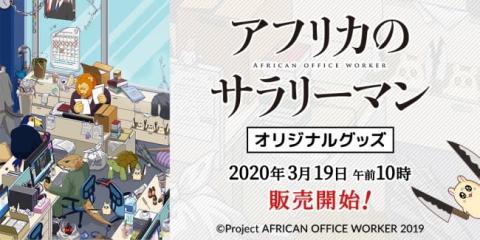 『アフリカのサラリーマン』オリジナルグッズをTokyo Otaku Modeオンラインショップにて販売決定! 【アニメニュース】