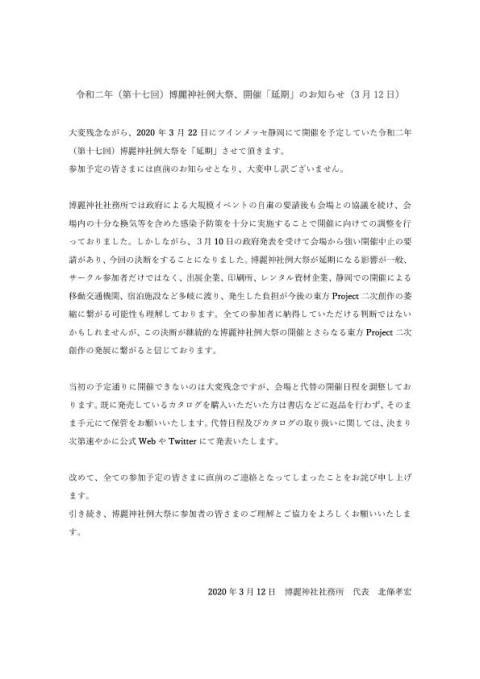 「第17回博麗神社例大祭」の延期について!そして超会議は「ニコニコネット超会議2020」へと移行!! 【アニメニュース】