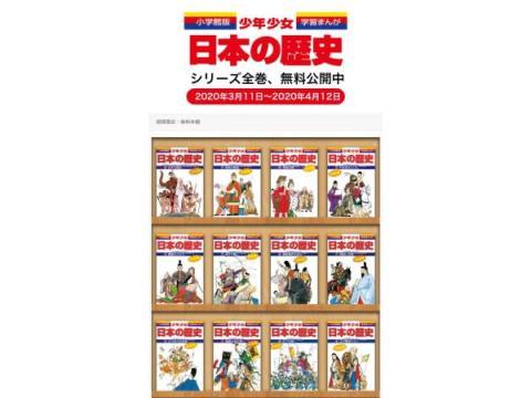 「小学館版学習まんが 少年少女日本の歴史」電子版全24巻が無料公開中!