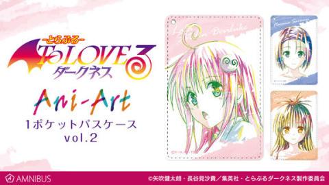 『To LOVEる-とらぶる-ダークネス』のAni-Art 1ポケットパスケース、Ani-Art キャンバスボードの受注を開始! 【アニメニュース】
