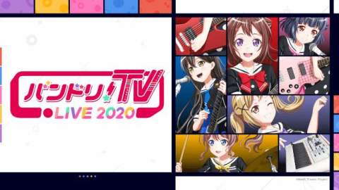 「バンドリ!TV LIVE 2020」第7回での新情報&第8回のお知らせ 【アニメニュース】
