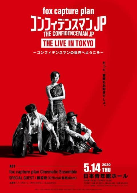 『コンフィデンスマンJP』劇伴コンサート、5・14開催 ヒゲダン・藤原聡も出演