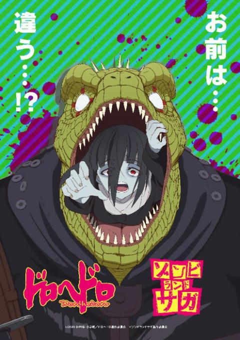 大反響の『ゾンビランドサガ』とのコラボビジュアル2弾・3弾を解禁! 【アニメニュース】