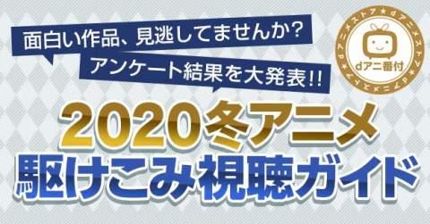 今期燃えたのは『ハイキュー』、感動したのは『ソマリ』! 2020冬アニメ・部門別ランキング発表 【アニメニュース】
