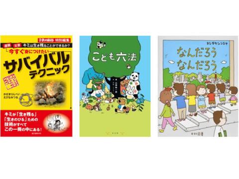 親子で楽しめる!いま読まれている絵本・児童書ランキング発表