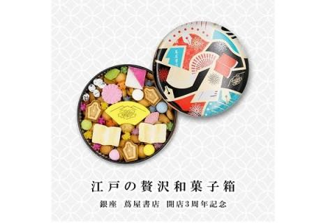 銀座 蔦屋書店3周年記念!万華鏡のように美しい「江戸の贅沢和菓子箱」発売