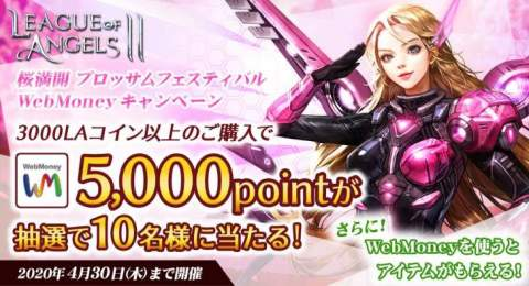 『League of AngelsⅡ』WebMoneyキャンペーンを開催!史上最強!装備アイテム「デュアルスター」を手に入れる大チャンス!! 【アニメニュース】