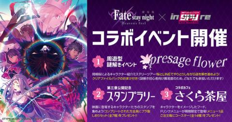 劇場版「Fate/stay night[Heaven's Feel]」コラボ 謎解きイベント、スタンプラリー、コラボカフェ 【アニメニュース】