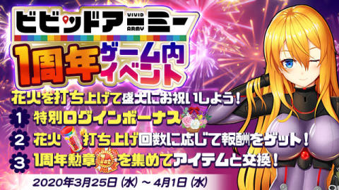 G123『ビビッドアーミー』1周年記念イベント開催!初の公式生放送を本日配信! 【アニメニュース】