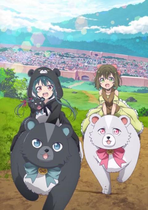 アニメ『くまクマ熊ベアー』キャスト発表 ユナ役を河瀬茉希、フィナ役を和氣あず未