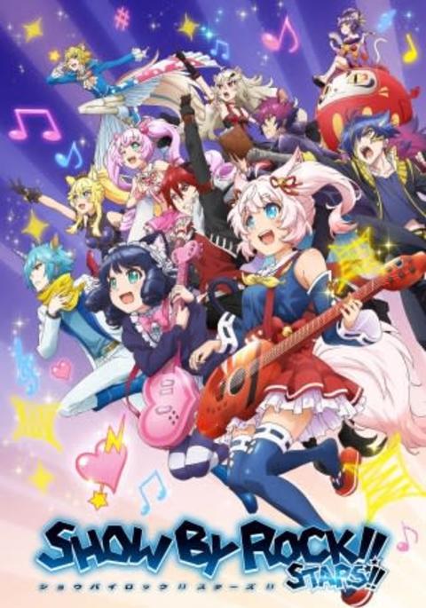 SHOW BY ROCK!!TVアニメ新シリーズ「SHOW BY ROCK!!STARS!!」の制作が決定/キービジュアルや放送情報、監督・キャストが早くも解禁!! 【アニメニュース】