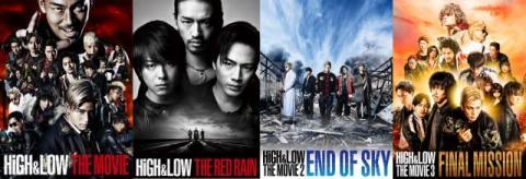 『HiGH&LOW』シリーズ、映画4作品を無料配信 4月1日から12日まで