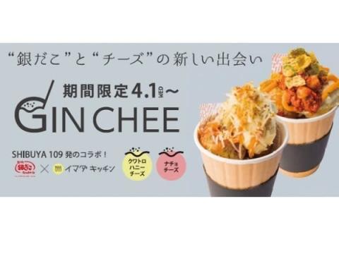 「築地銀だこ 原宿店」にSHIBUYA109で大人気だった「GIN CHEE」が登場