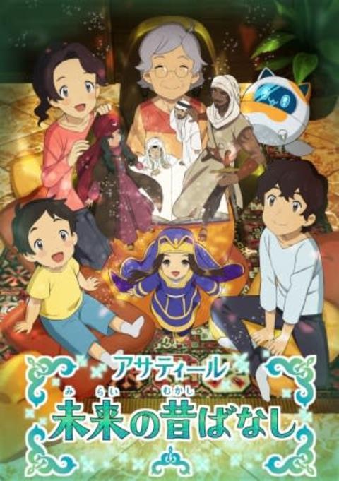 サウジのマンガ プロダクションズ制作『アサティール 未来の昔ばなし』日本で初放送。東映アニメーションと共同制作、4月から13エピソードをJ:COMにて 【アニメニュース】