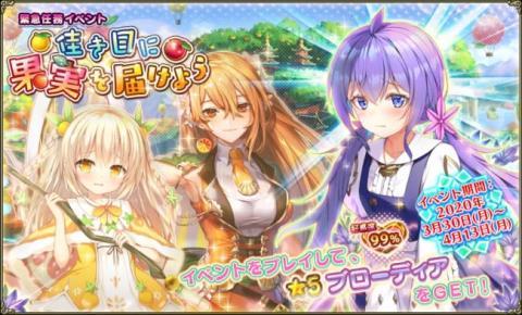 DMM GAMES『FLOWER KNIGHT GIRL』3月30日アップデート実施!新イベント「佳き日に果実を届けよう」開催! 【アニメニュース】