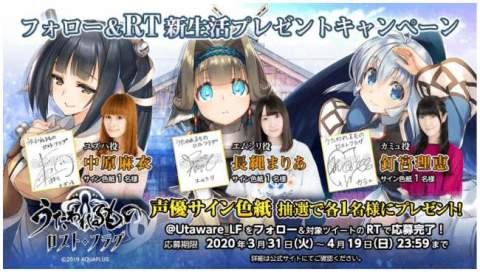 『うたわれるもの ロストフラグ』、ゲーム内新イベント「鈴音導く光の彼方」を 3月31日より開始! 【アニメニュース】