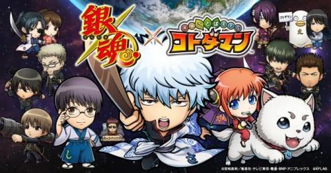TVアニメ「銀魂」と「コトダマン」が初コラボ! 【アニメニュース】