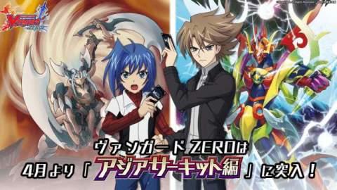 ヴァンガード ZEROは4月1日、アジアサーキット編に突入!限界を突き破れ!リミットブレイク! 【アニメニュース】