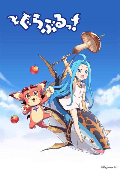 「ぐらぶるっ!」2020年アニメ化決定!ビジュアル、ティザーPVが公開 【アニメニュース】
